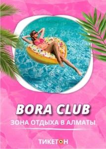 Посещение летнего бассейна Bora Club для детей и взрослых