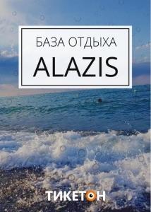 Отдых на базе отдыха «Alazis»