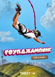 Прыжки с высоты 30, 50,100 и 245 метро от компании «Fly Karaganda»