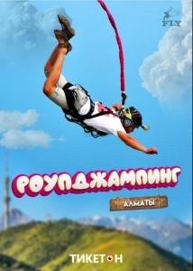 Прыжки с высоты 45 и 90 метров от компании «Fly Almata»