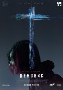 Демоник