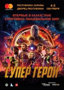 Спортивно-танцевальное шоу «Супергерои»