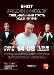 Концерт ЕНОТ, Ямаджи & Фейджи