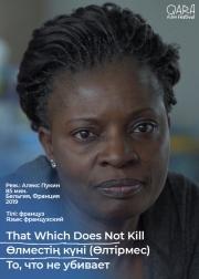 То, что не убивает