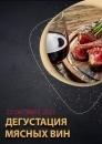 Алматы: дегустация мясных вин