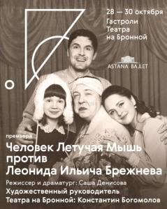 Гастроли Театра на Бронной в Astana Ballet