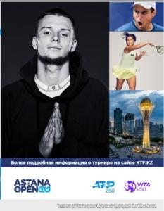 Международный турнир по теннису «Astana Open»  ATP 250 и WTA 250