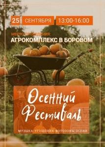 Осенний фестиваль в Агрокомплексе ForestFarm AQ MARAL
