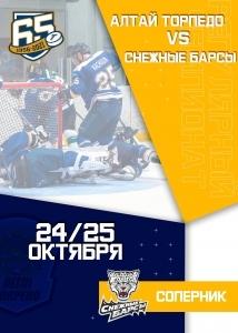 ХК «Алтай-Торпедо» - ХК «Снежные Барсы»