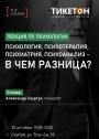 Психология, психотерапия, психиатрия, психоанализ – в чем разница?