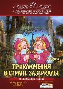 Приключения в стране Зазеркалье (КАТМК)