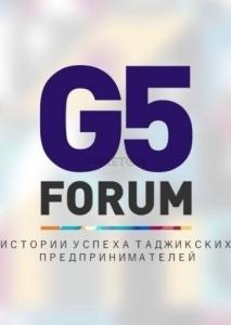 Форум по бизнесу G5 Forum