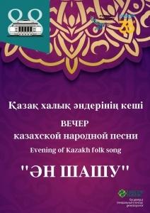 Концерт «Ән шашу»