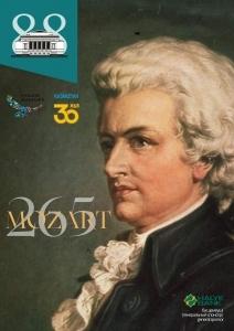 Моцарт. 265