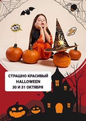 Девичник в стиле Halloween