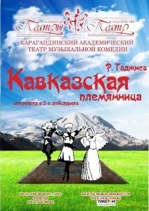 Кавказская племянница (КАТМК)