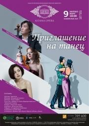 Приглашение на танец (AstanaOpera)