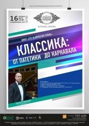 Классика: от патетики до карнавала (AstanaOpera)