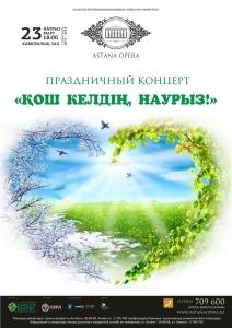 Қош келдің, Наурыз! (AstanaOpera)