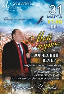 Творческий вечер А.Ибраева.