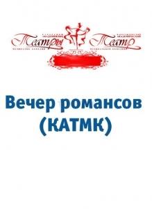 Вечер романсов (КАТМК)