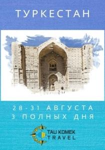 3-х дневный тур в Туркестан