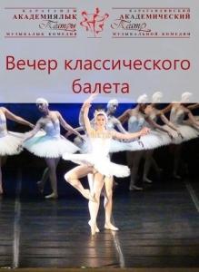 Классикалық  балет кеші (ҚАМКТ)