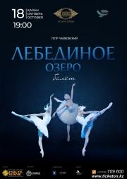 Лебединое озеро (AstanaOpera)