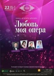 Махаббатым менің – опера