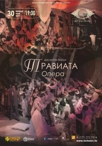 Травиата  (AstanaOpera)