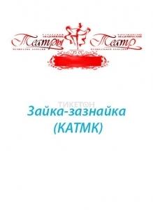 Зайка-зазнайка (КАТМК)