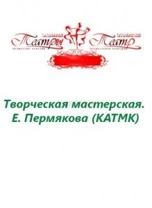 Творч. мастерская. Е.Пермякова (КАТМК)