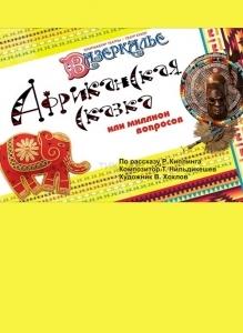 Африканская сказка (театр Зазеркалье)