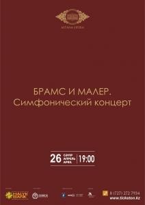 Брамс и Малер. Симфонический концерт (AstanaOpera)