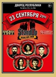 StandUp Show в Алматы