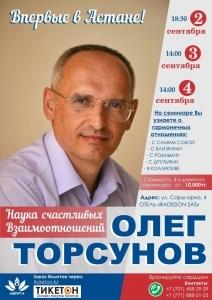 Олег Торсунов. Семинар «Наука счастливых взаимоотношений»