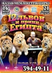 Цирк: 12 львов и принц Египта