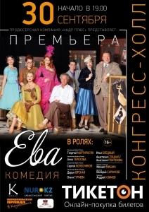 Спектакль «Ева» в Астане