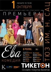 Спектакль «Ева» в Алматы