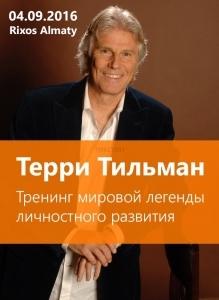 Терри Тильман в Алматы