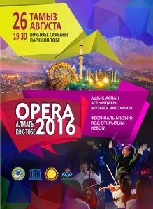 Алматы Кок-Тобе Opera - 2016