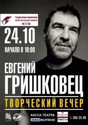 Евгений Гришковец. Творческий вечер.