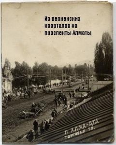 Из верненских кварталов на проспекты Алматы