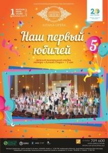 Наш первый юбилей (AstanaOpera)