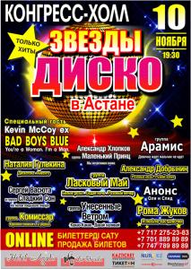 Звезды диско в Астане