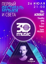 3D Music Fest в Алматы