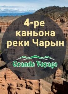 4 каньона реки Чарын. Grande Voyage