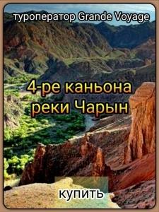 4 каньона реки Чарын