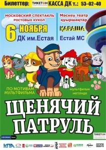 «Щенячий патруль» в Павлодаре