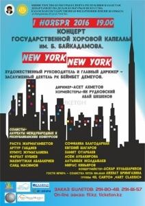 Концерт «New York, New York»